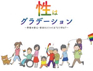 大阪市淀川區公所同志友善施政海報