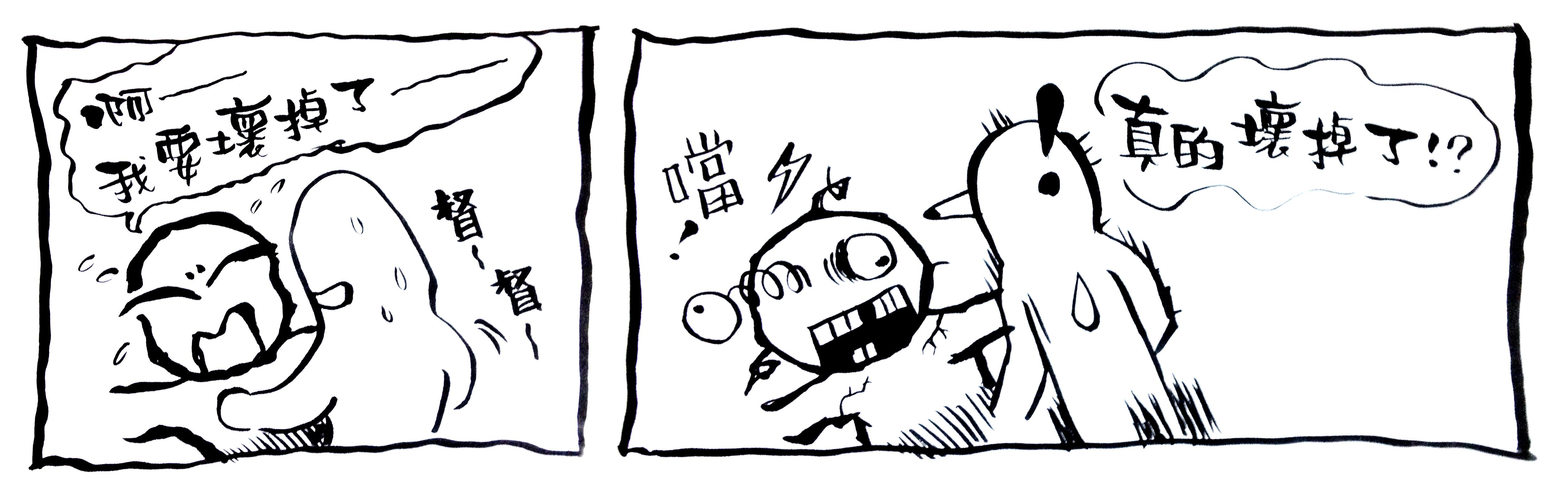 男同志網路交友檔案十大謎團(順便加映男同志巫山雲雨假高潮必備精囊妙計)(實在太白痴了決定再加漫畫)