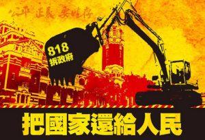 圖片來源:臺灣農村陣線