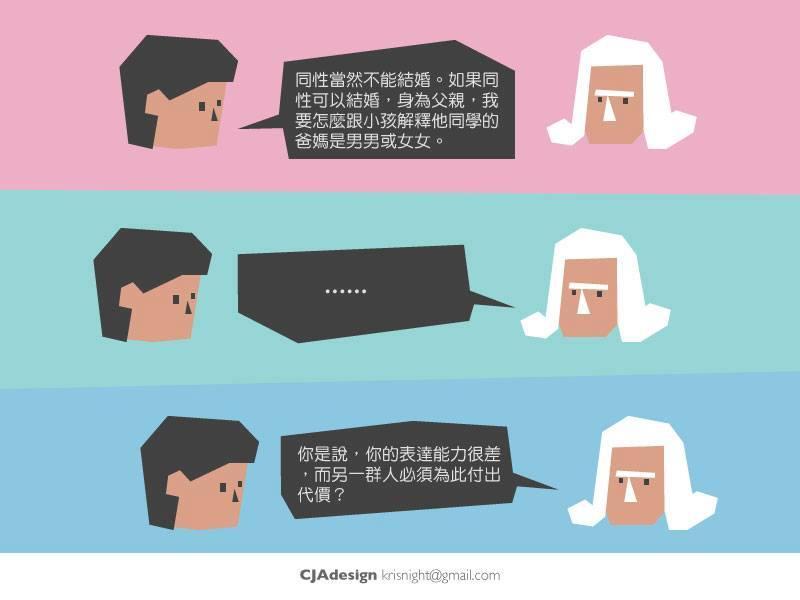 如果反對同性婚姻,請大聲說出來!