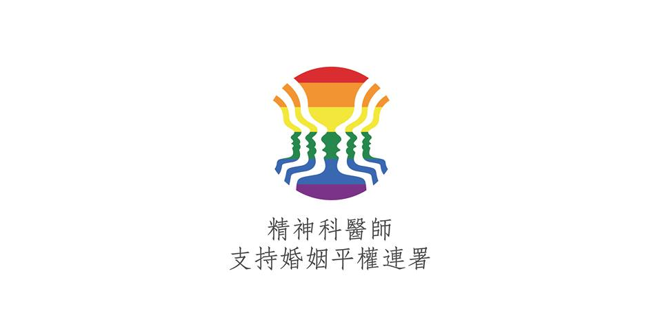 精神科連署logo2