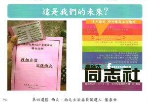圖片來源:台灣真相聯盟臉書