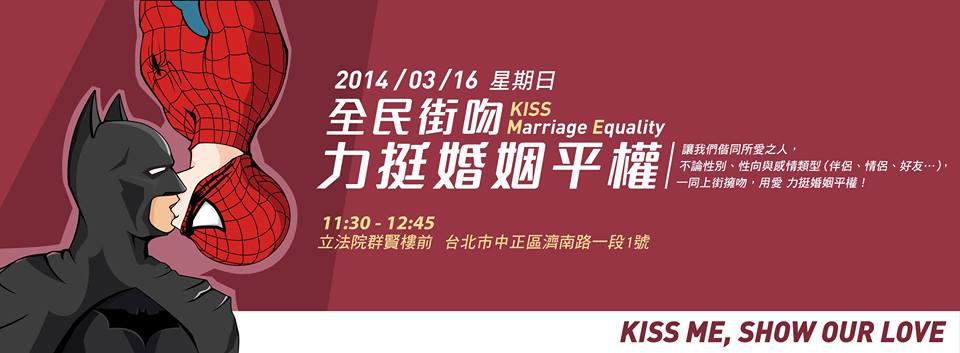 以溫柔抵抗歧視,316全民街吻,你準備好了嗎?