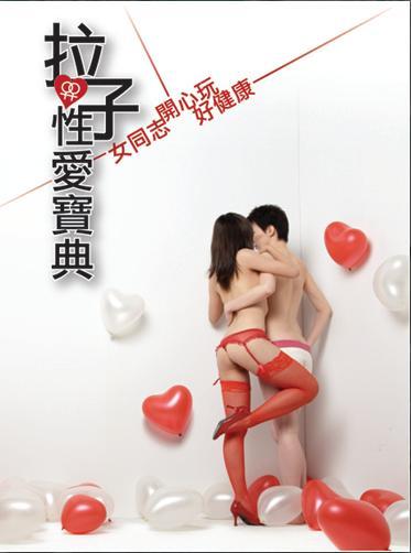 拉子性愛寶典封面 / 台灣同志諮詢熱線出版