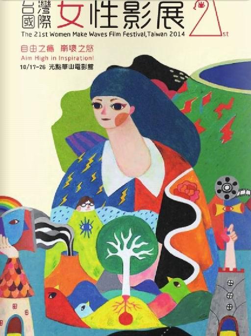 2014台灣女影海報