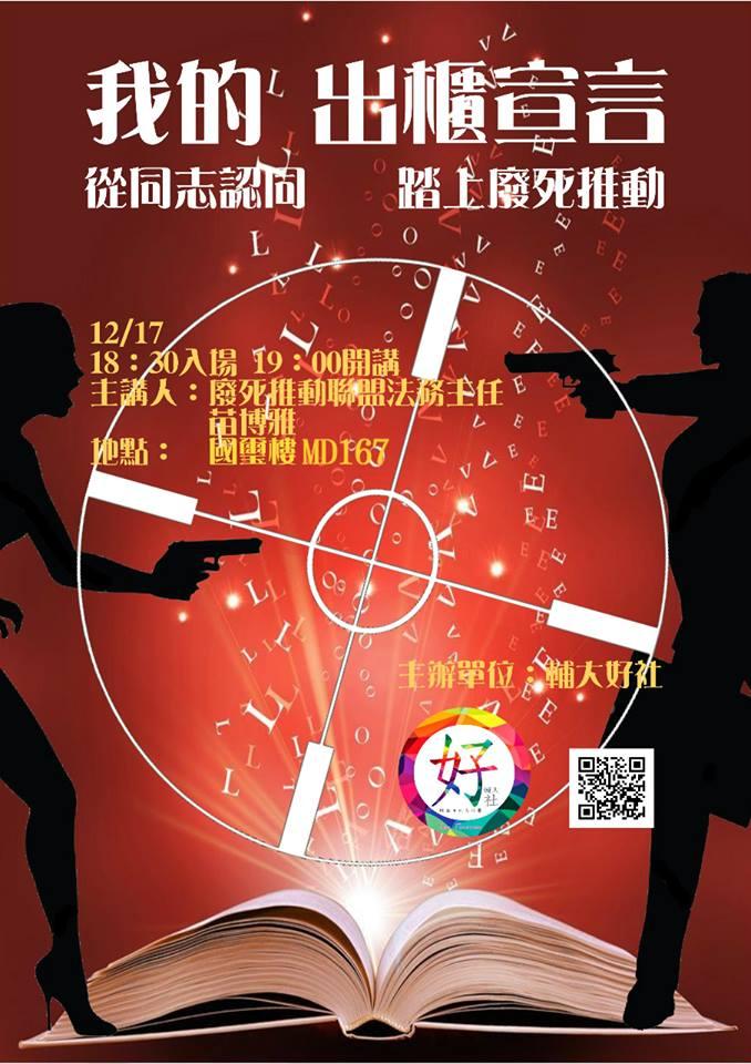 遭到校方撕下的活動海報。圖片來源:輔大好社