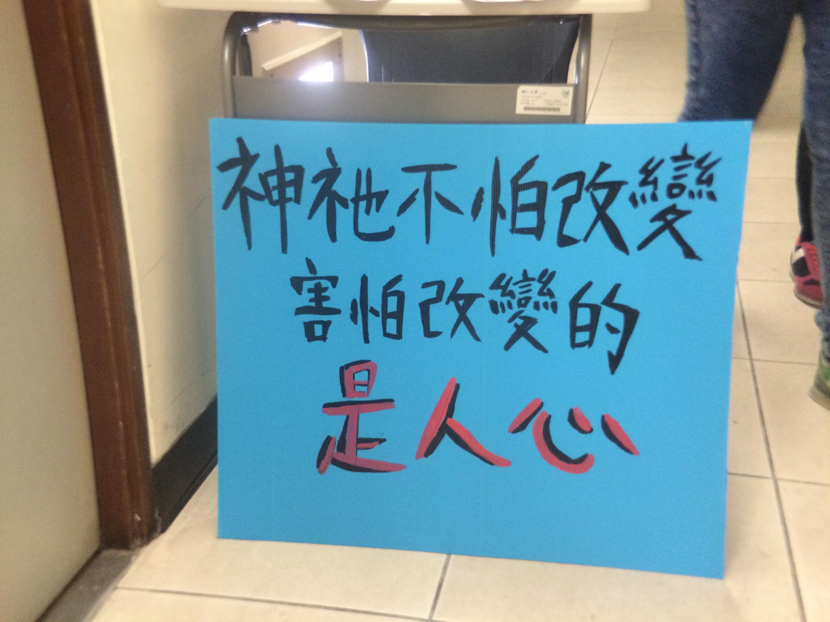 活動現場的標語(攝影:Nana)