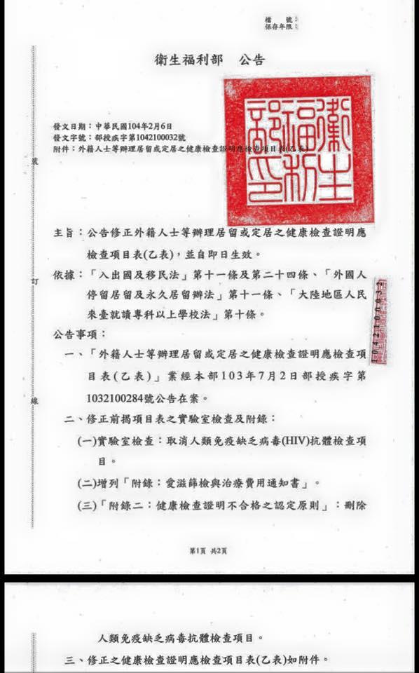 衛福部公告,圖片來自臉書網友Philip Lo