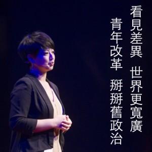 呂欣潔-ted2