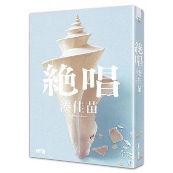 湊佳苗最新小說《絕唱》封面