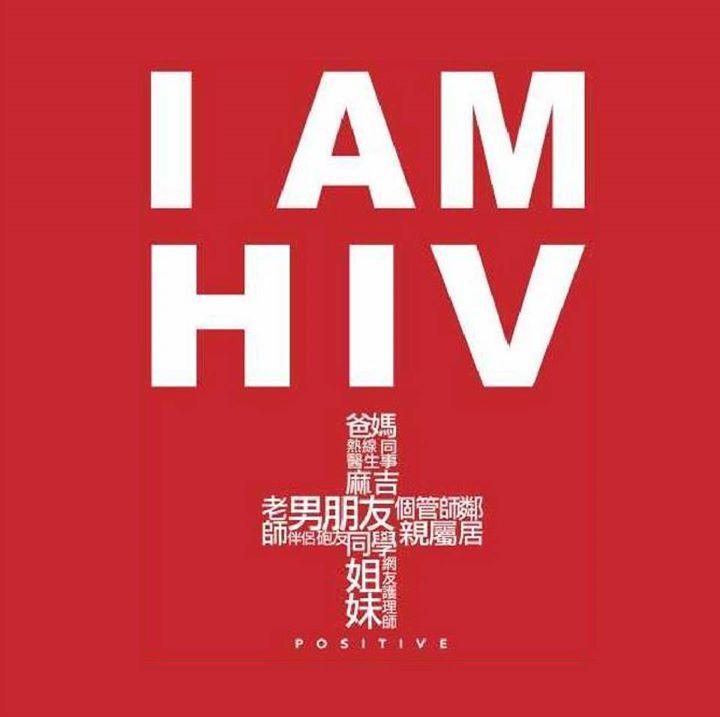 【世界愛滋日專題導言】I AM HIV+:如果+號可以代表連結(註)