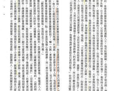 《背離親緣》—那些與LGBT和台灣現時交織的