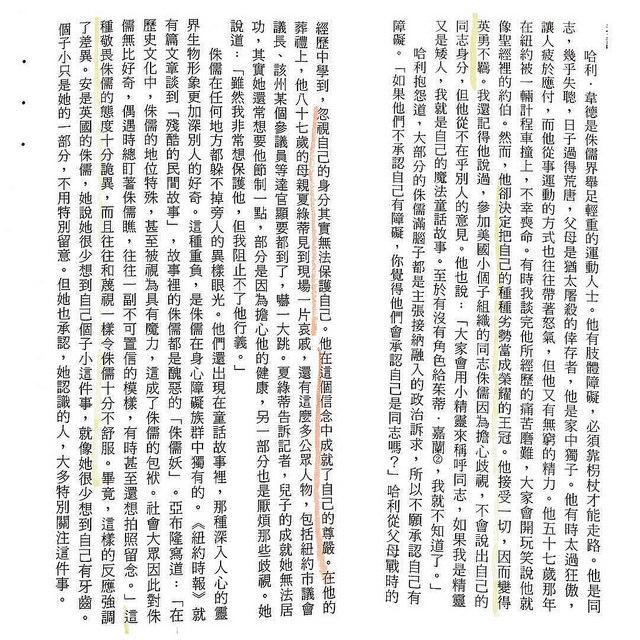 背離親緣,157-158