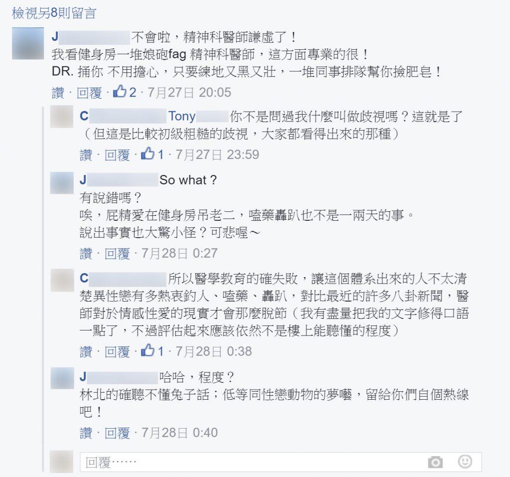FB歧視對話打馬賽克